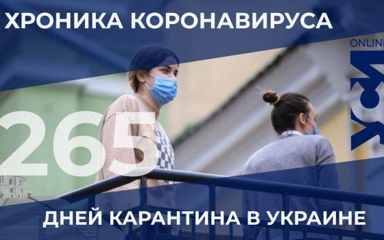 На 265-й день карантина в Одесской области — свыше 1000 инфицированных «фото»