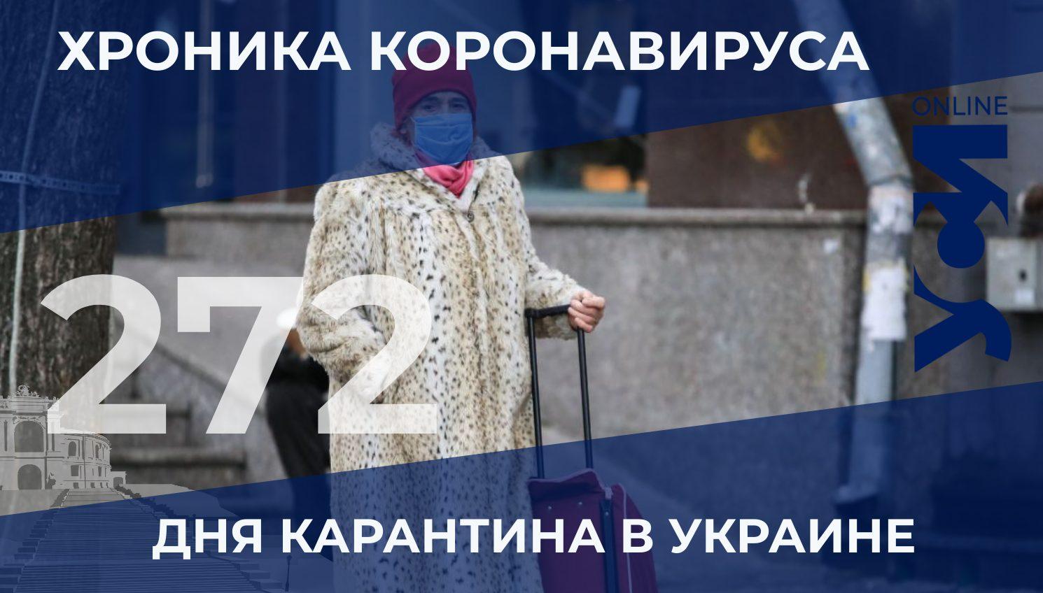 Пандемия: в Одесском регионе 22 летальных случая за сутки «фото»