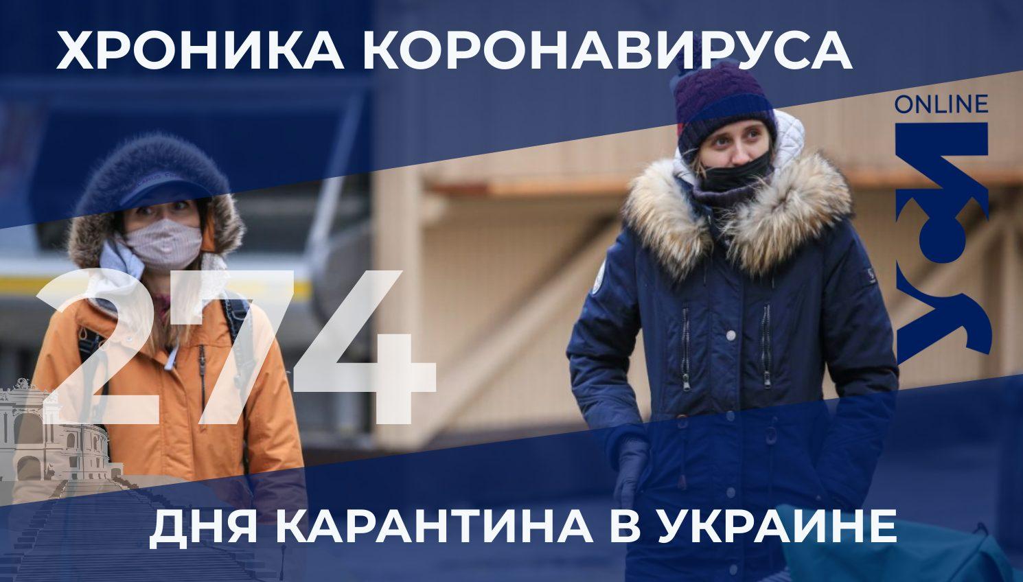 На 274 день карантина в Одесской области – 874 заболевших «фото»