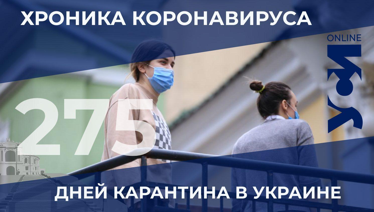 На 275-й день карантина в Одесской области – снова рекорд «фото»