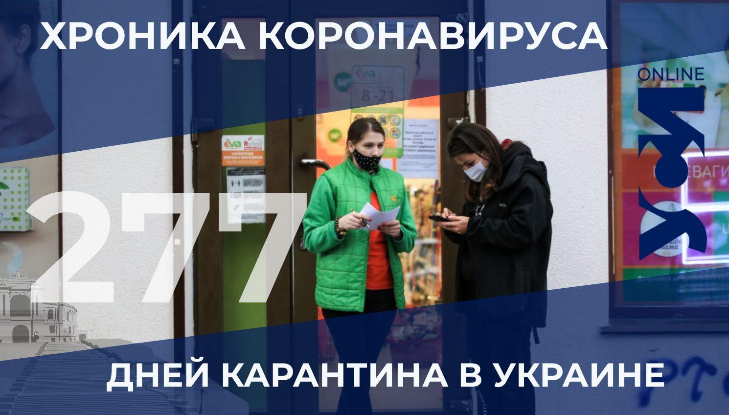 Пандемия: в Одесской области на выходных произошел спад заболеваемости «фото»