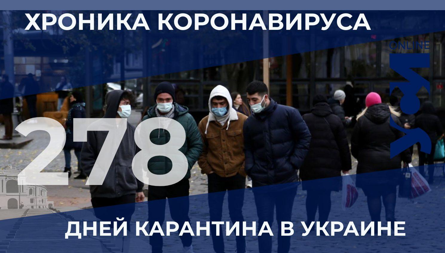 Пандемия: в Одесской области еще 830 заболевших COVID-19 «фото»