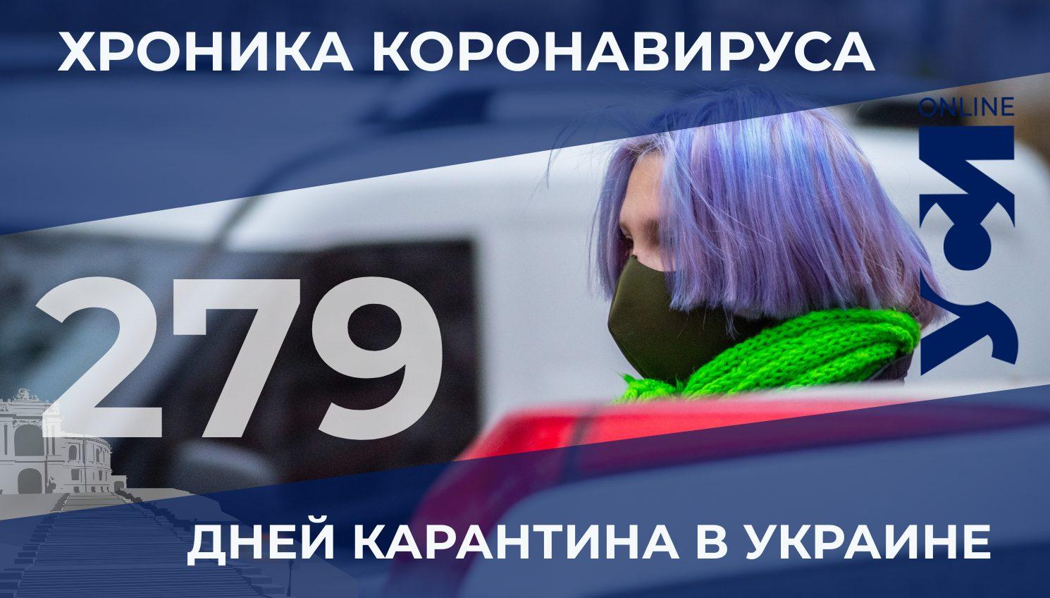 Пандемия: в Одесской области за сутки – 20 летальных случаев от COVID-19 «фото»