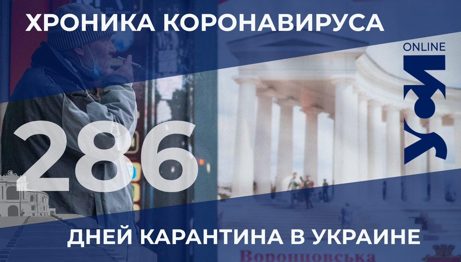 Хроника: в Одесской области 792 новых заболевших COVID-19 «фото»