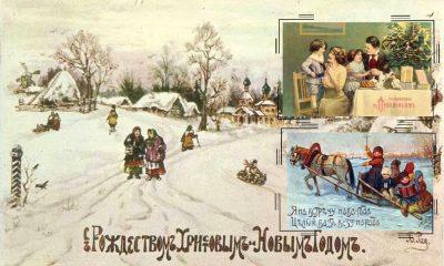 Салюты из ружей и сифон в подарок: Новый год и Рождество в старой Одессе (фото) «фото»