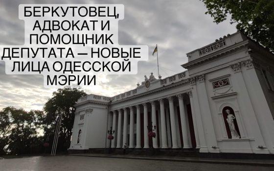 Кем работают новые депутаты одесской мэрии? «фото»
