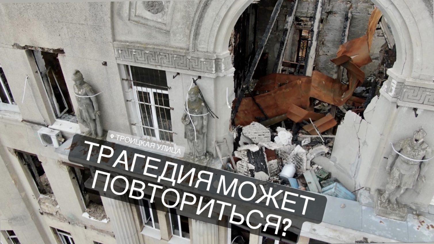 Год Троицкой – трагедия может повториться? (видео) «фото»