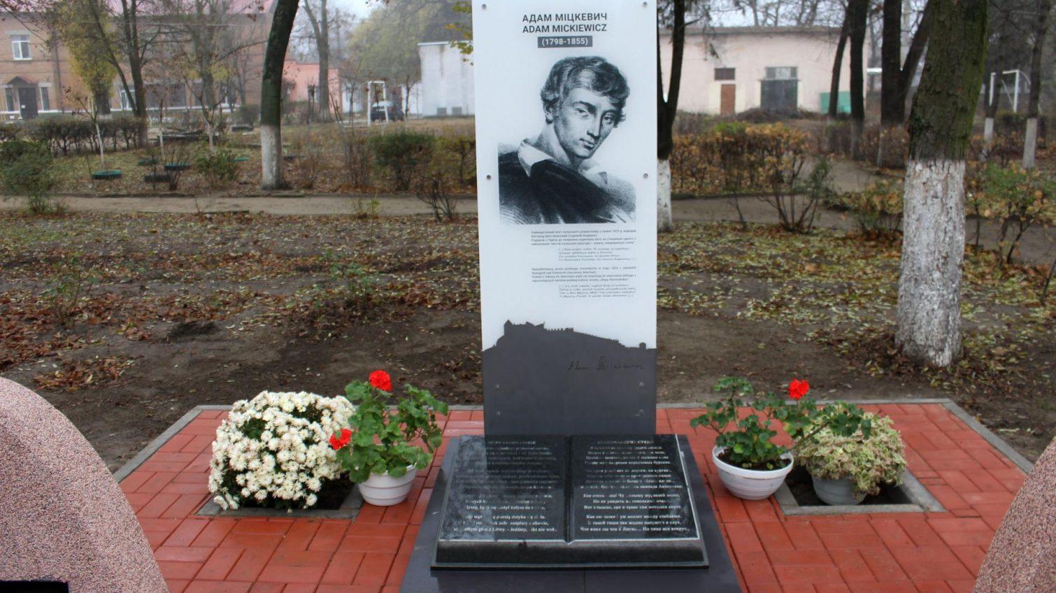 В Аккермане установили памятный знак польскому поэту Адаму Мицкевичу (фото) «фото»