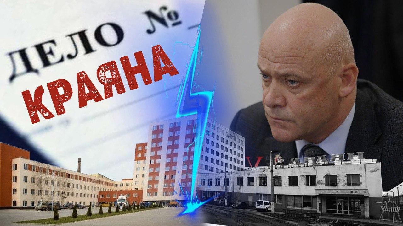 Дело «Краяна»: Труханова не будут судить до 20 января «фото»