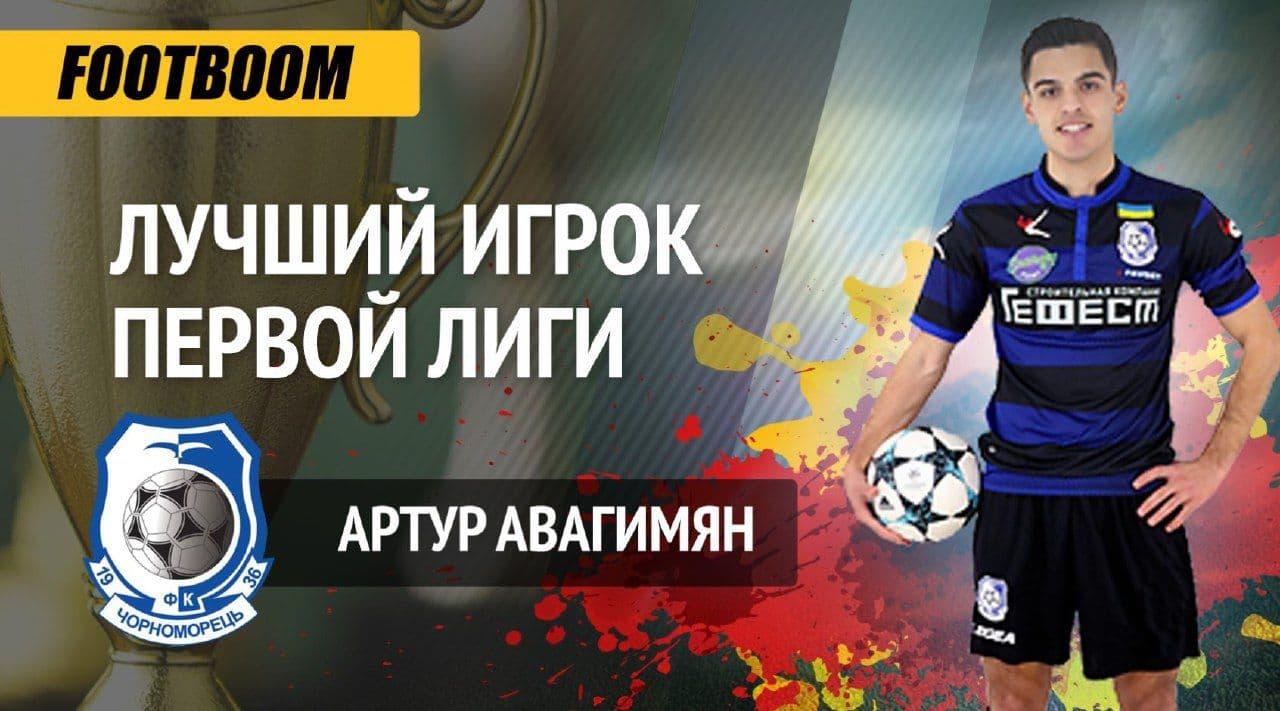 Полузащитник «Черноморца» Артур Авагимян признан лучшим игроком осенней части Первой лиги (видео) «фото»