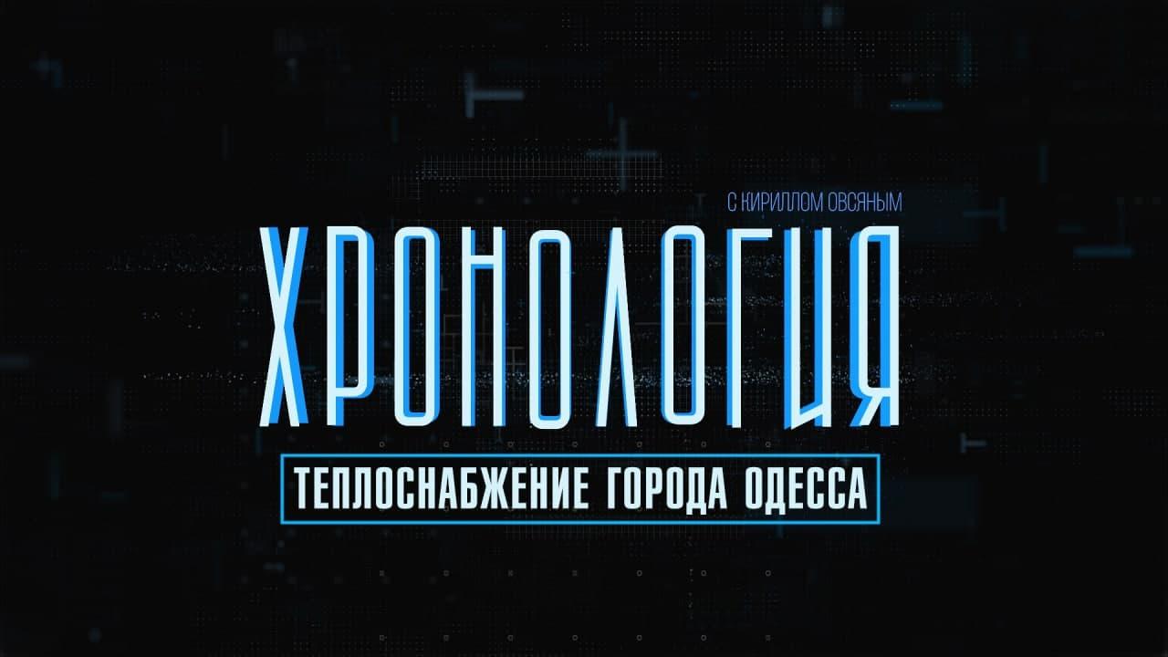 Хронология: отопление в Одессе (эфир) «фото»
