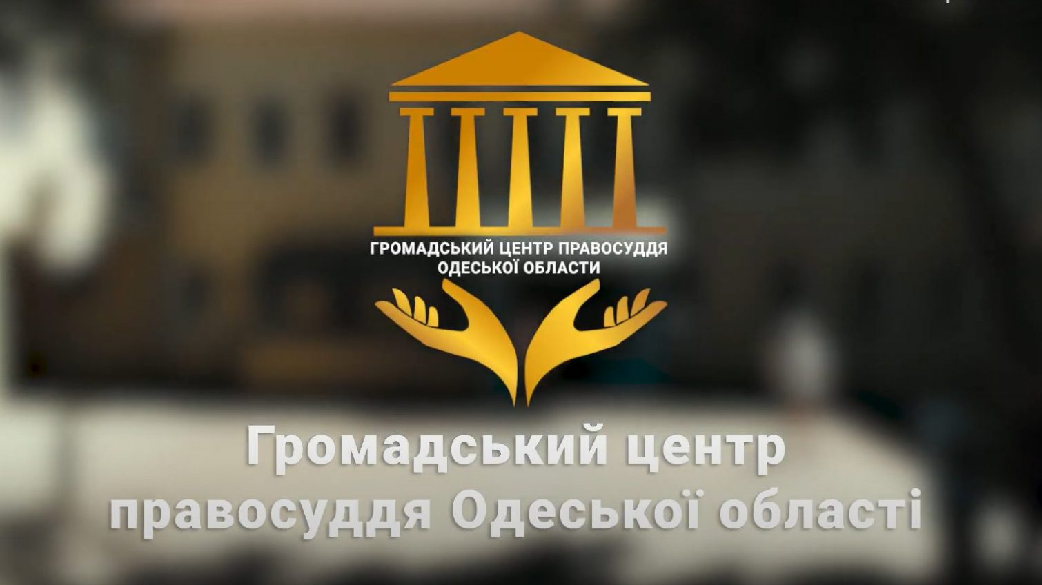 Бесплатную правовую помощь получили более 3 тысяч жителей Одесской области (видео) «фото»