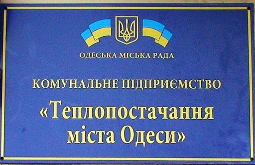 Госаудитслужба нашла в Теплоснабжении Одессы нарушений на 11 миллионов (фото) «фото»
