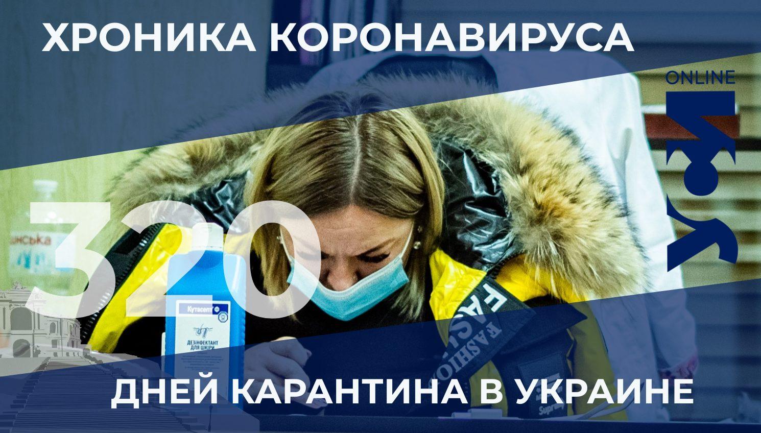 Пандемия: в одесском регионе – 11 летальных за сутки «фото»