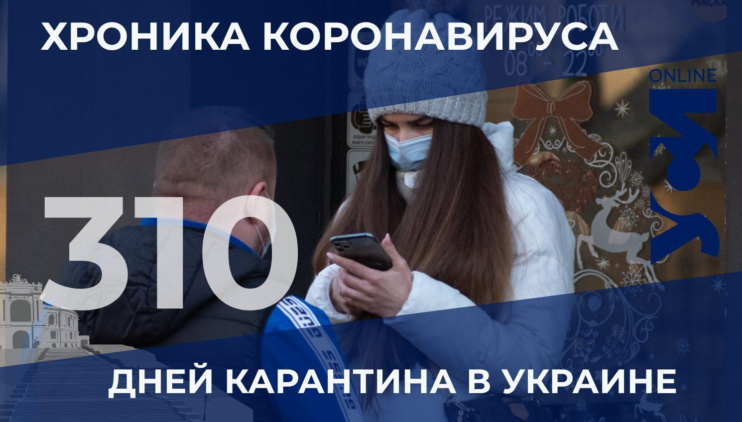 Хроника пандемии: за сутки в Одесской области умерли 11 человек «фото»