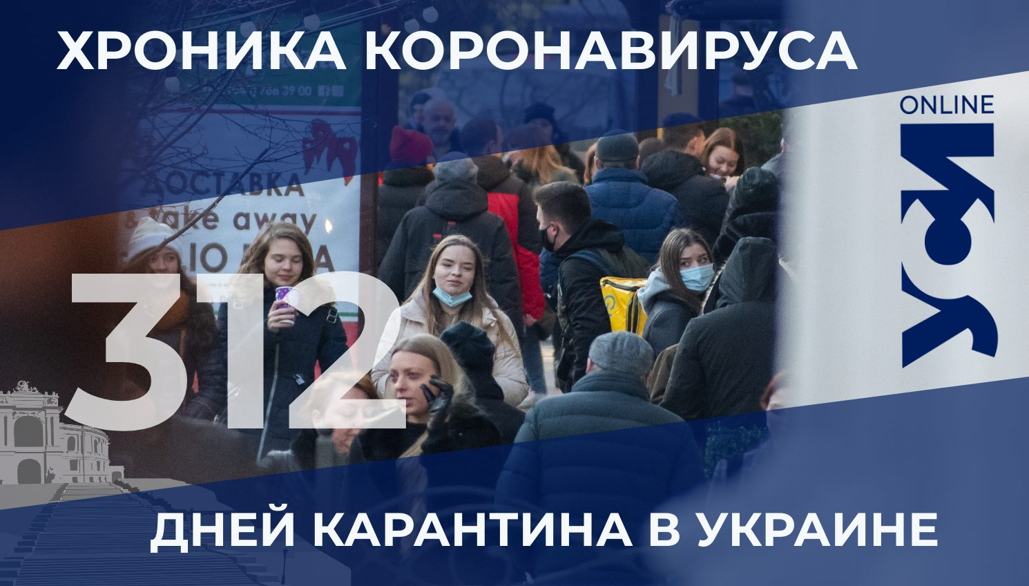 Хроника пандемии: в Одесской области спад заболеваемости «фото»