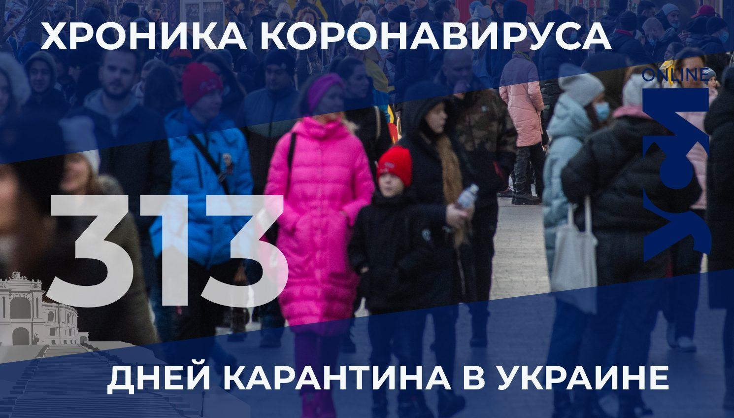 Хроника COVID-19: Одесская область снова лидирует по количеству заболевших «фото»