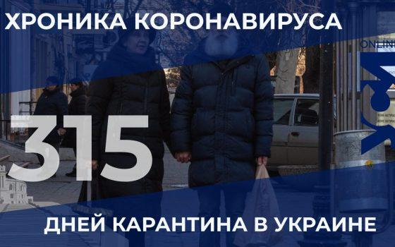 Пандемия: в Одесской области – 223 новых случая COVID-19 «фото»