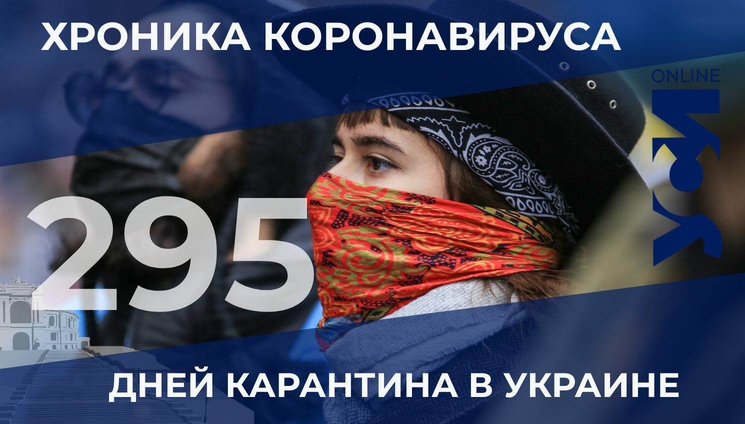 COVID-19: в Одесской области — более полутысячи новых больных «фото»