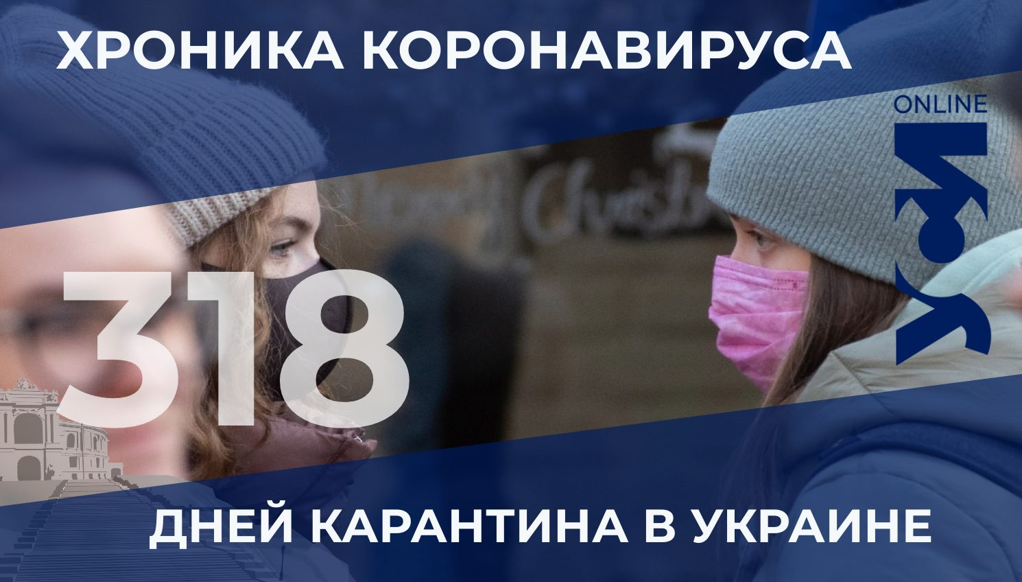 Пандемия: Одесский регион опустился на 22 место по числу заболевших «фото»
