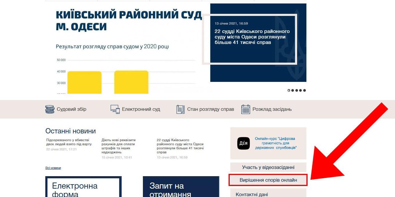 На сайте одесского суда можно онлайн узнать, как решить спор «фото»