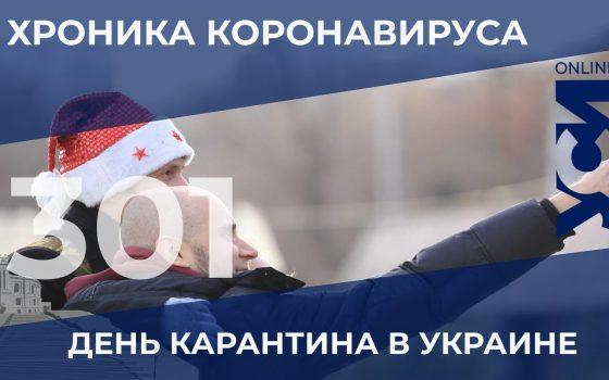 Пандемия: Одесса на втором месте по числу новых заболевших «фото»