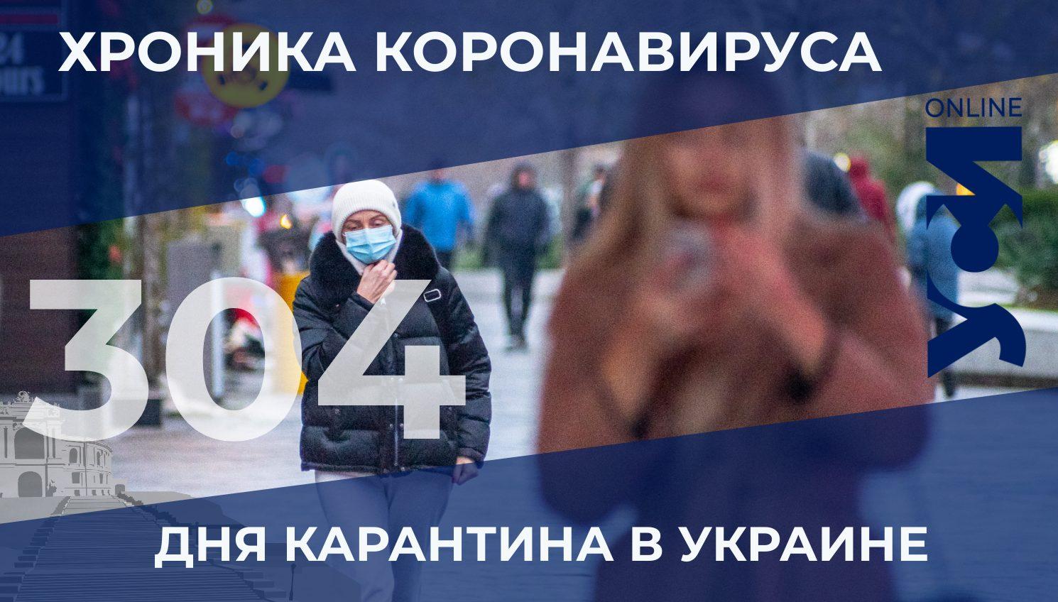 Одесская область на первом месте по новым заболевшим COVID-19 «фото»