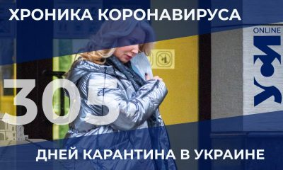 Пандемия в Украине: в одесском регионе 10 летальных случаев за сутки «фото»