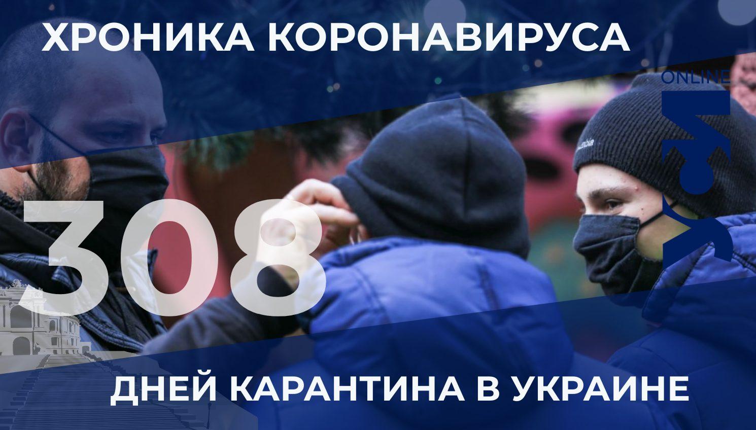 Хроника пандемии: в Украине заболевших больше, в Одесской области – 16 летальных случаев «фото»