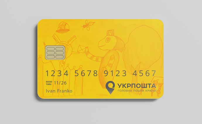В отделениях «Укрпочты» можно пополнить банковские карты «фото»