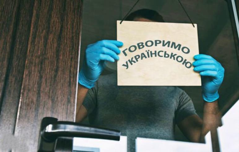 Одесситы пожаловались омбудсмену на отсутствие украинского языка в сфере обслуживания «фото»