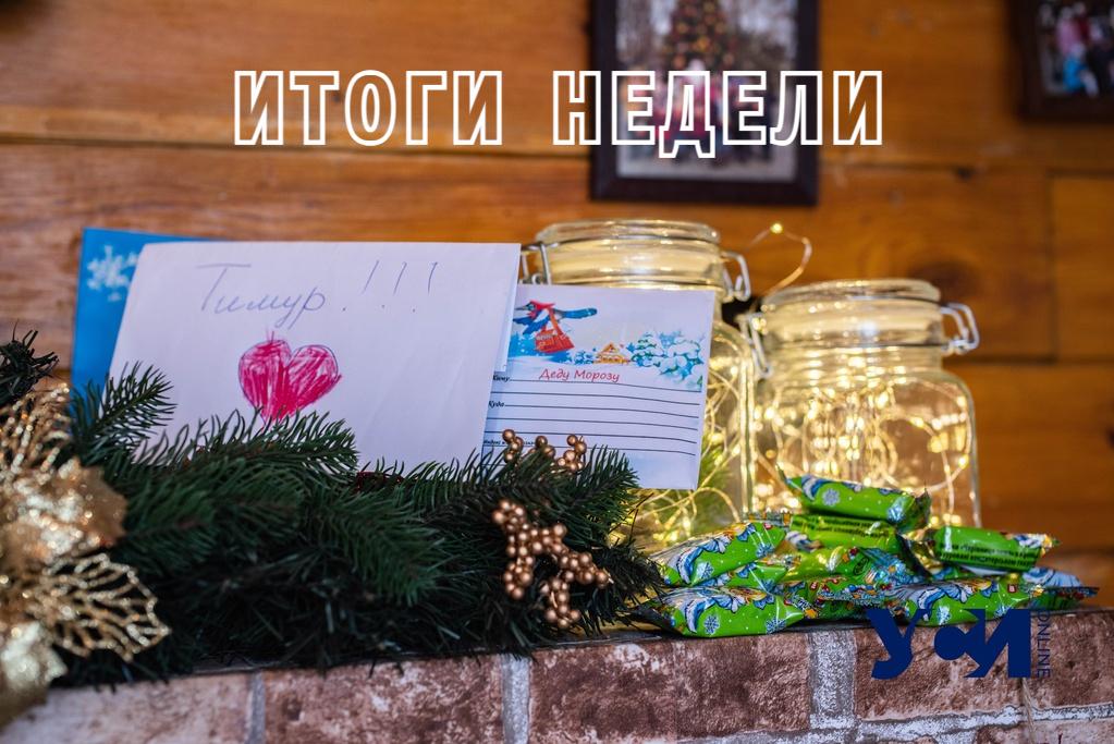 Итоги недели в Одессе: Новый год, опасные салюты и COVID-19 «фото»