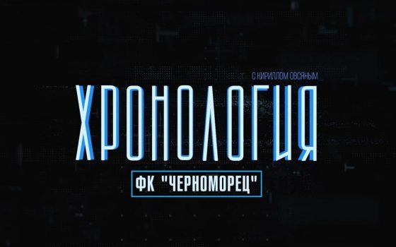 Хронология: ФК «Черноморец» (эфир) «фото»