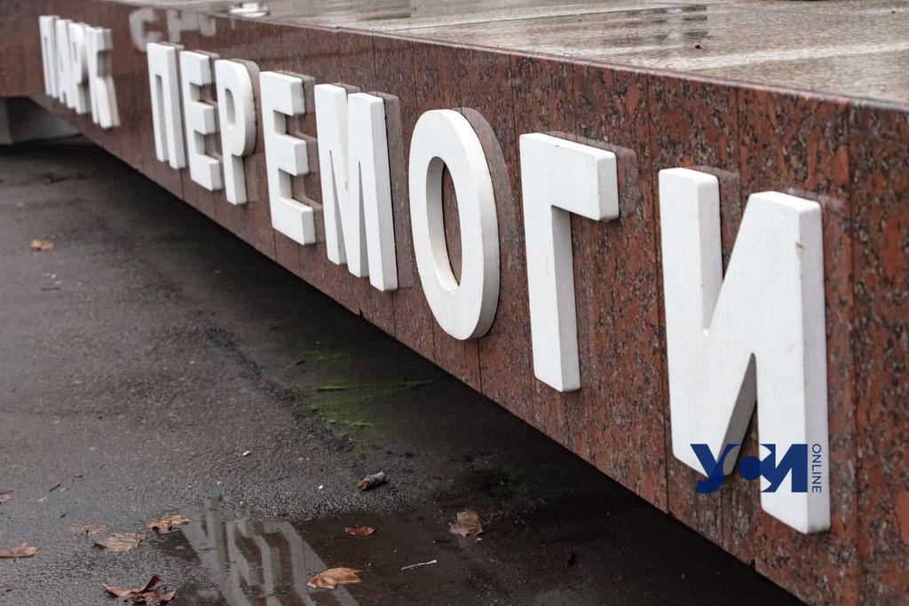 Зимний парк Победы: настроение ноября и разбитая скульптура кота (фото) «фото»