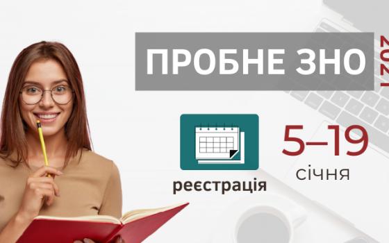 В Украине заканчивается регистрация на пробное ВНО-2021 «фото»