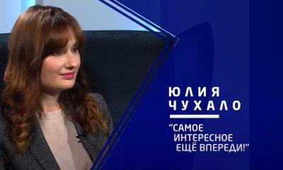 Самое интересное еще впереди! — депутат Одесского облсовета Юлия Чухало (видео) «фото»