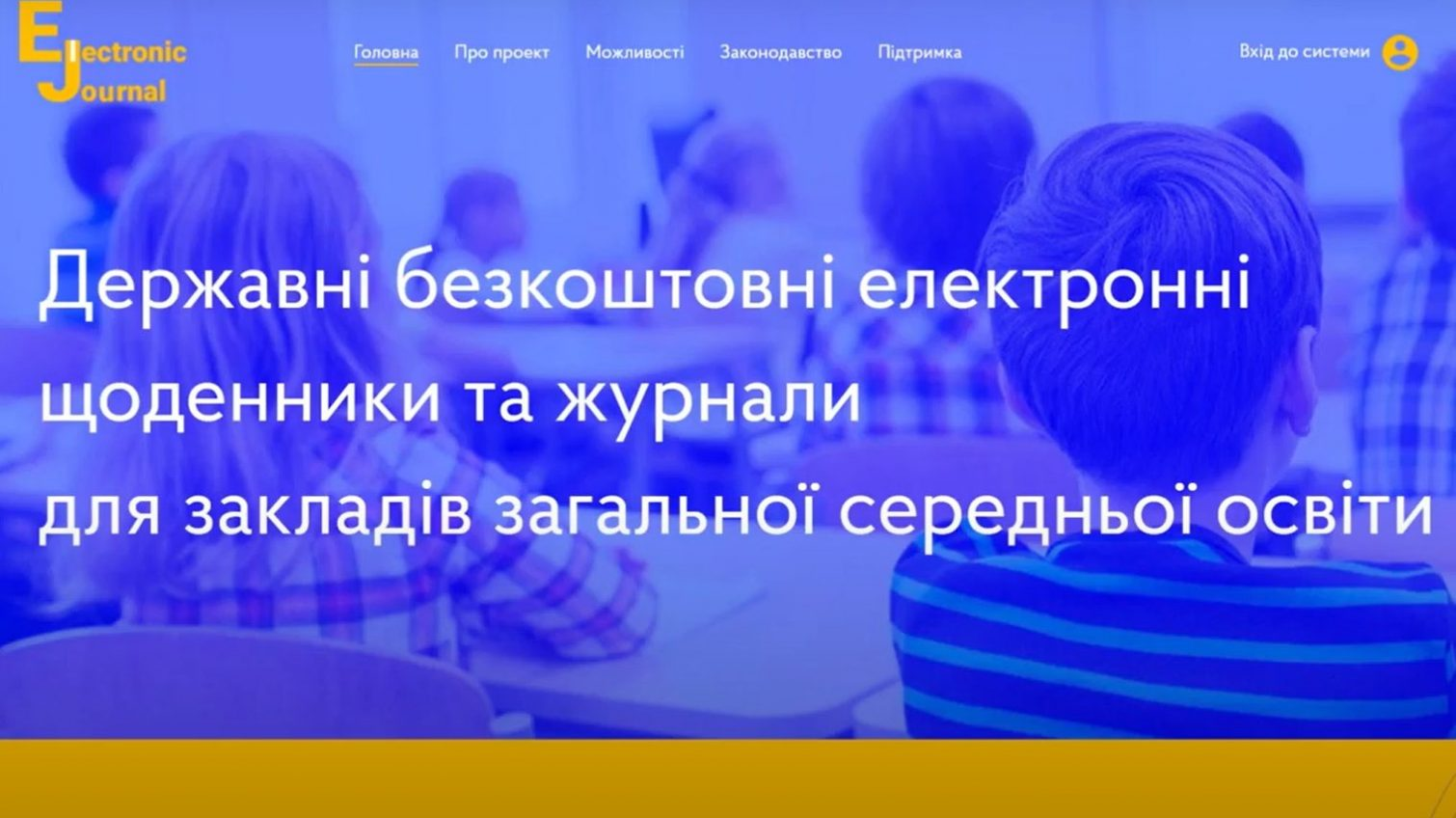Электронные дневники и журналы в школах: как это работает (фото, видео) «фото»