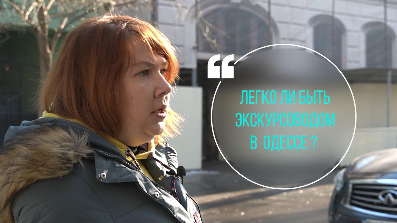 Легко ли быть гидом в Одессе: интервью с экскурсоводом (фото, видео) «фото»