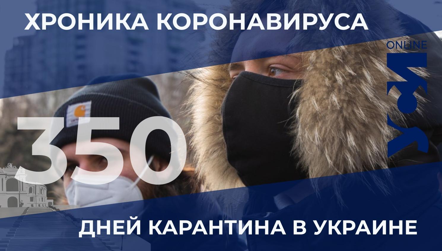 Хроника COVID-19: в Одесской области — 215 новых заболевших «фото»