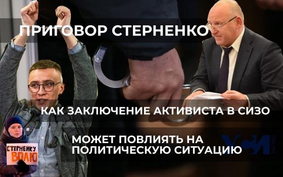 Влияние приговора Стерненко на политическую ситуацию (видео) «фото»