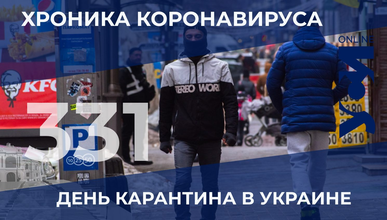 Хроника пандемии:  темпы заражения в Одесской области замедлились «фото»