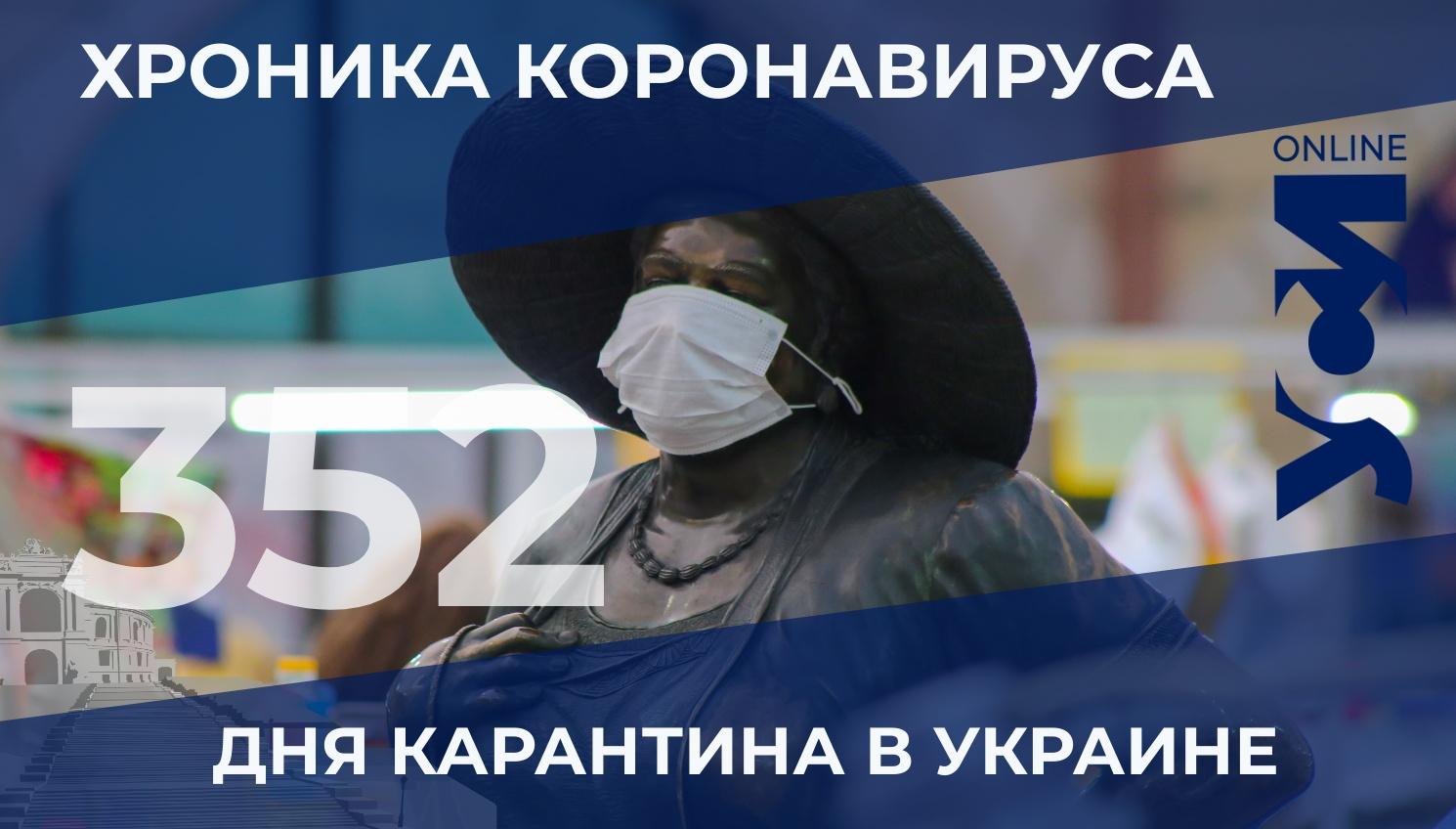 Хроника пандемии: в Одесской области – рост заболеваемости «фото»