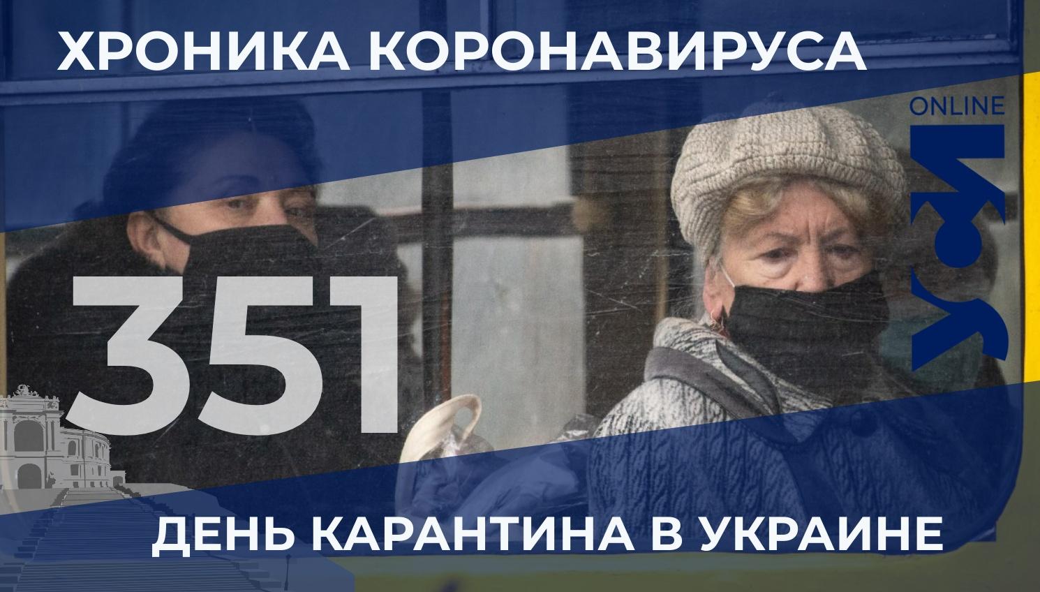 Хроника пандемии: в Одесской области началась вакцинация «фото»