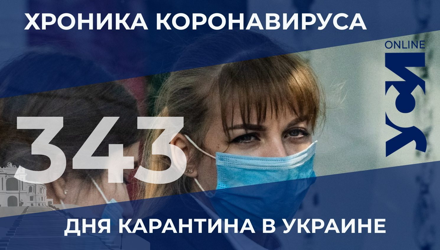 Хроника пандемии: в Украине и Одесской области небольшой рост заболеваемости «фото»