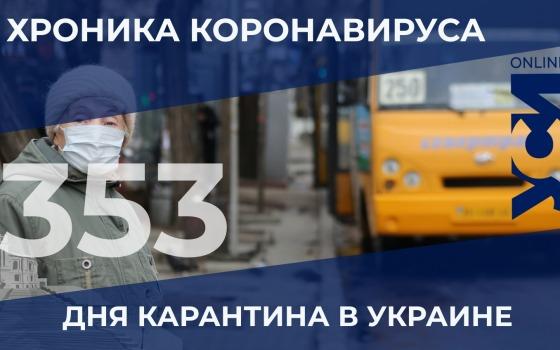 Хроника пандемии: в Одесской области заболеваемость снизилась «фото»