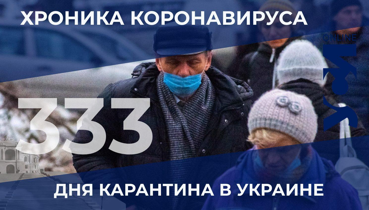 COVID-19: в Одесской области инфицирование идет на спад «фото»
