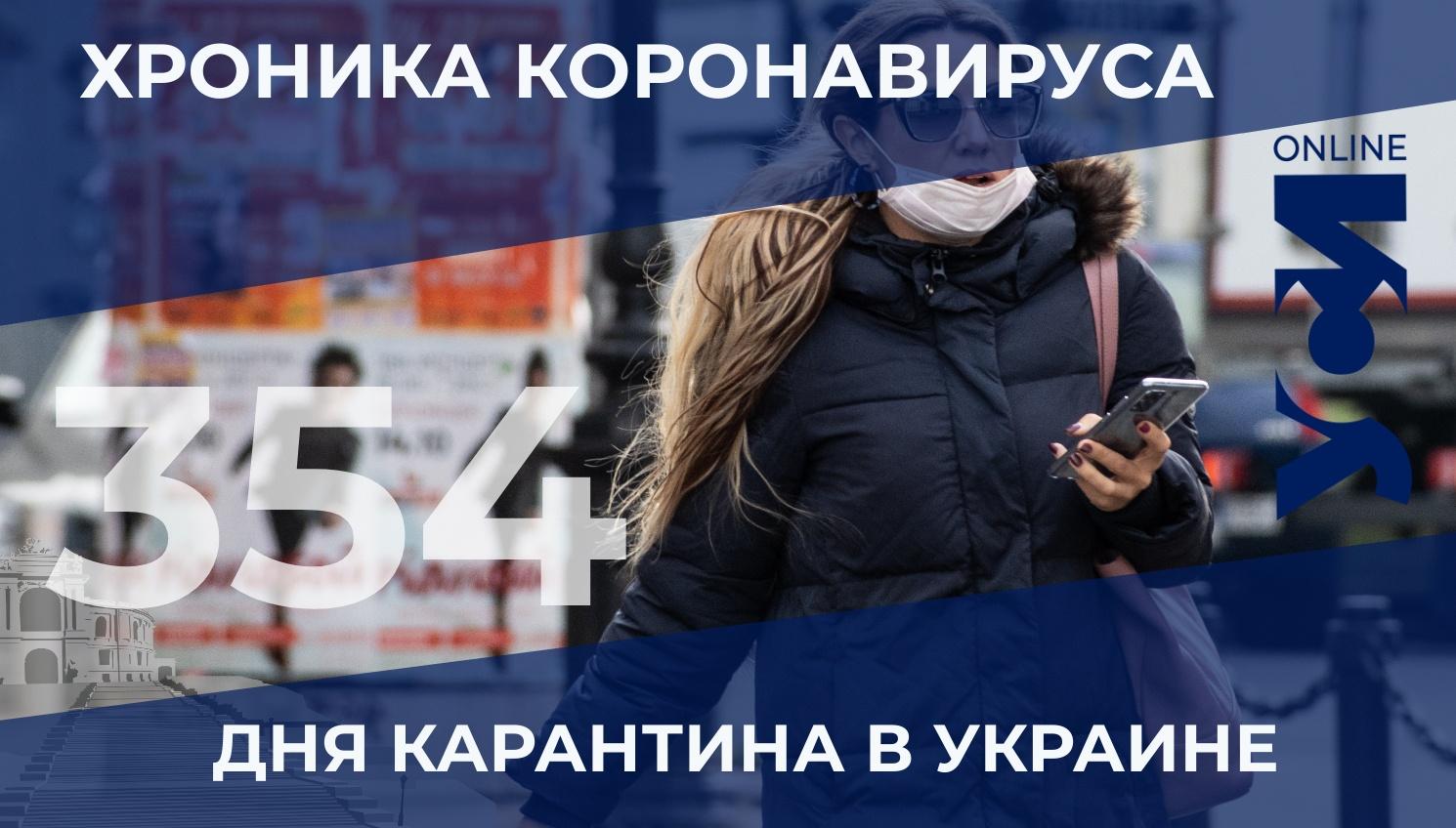 COVID-19: в Одесской области 144 новых случая «фото»