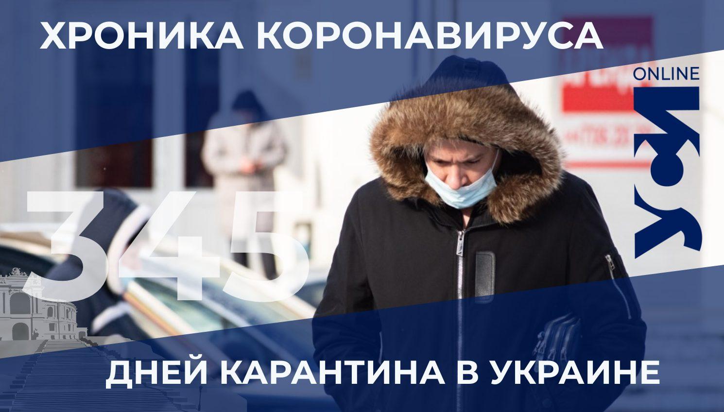 Пандемия: в Одесском регионе 238 новых случаев заболевания за сутки «фото»