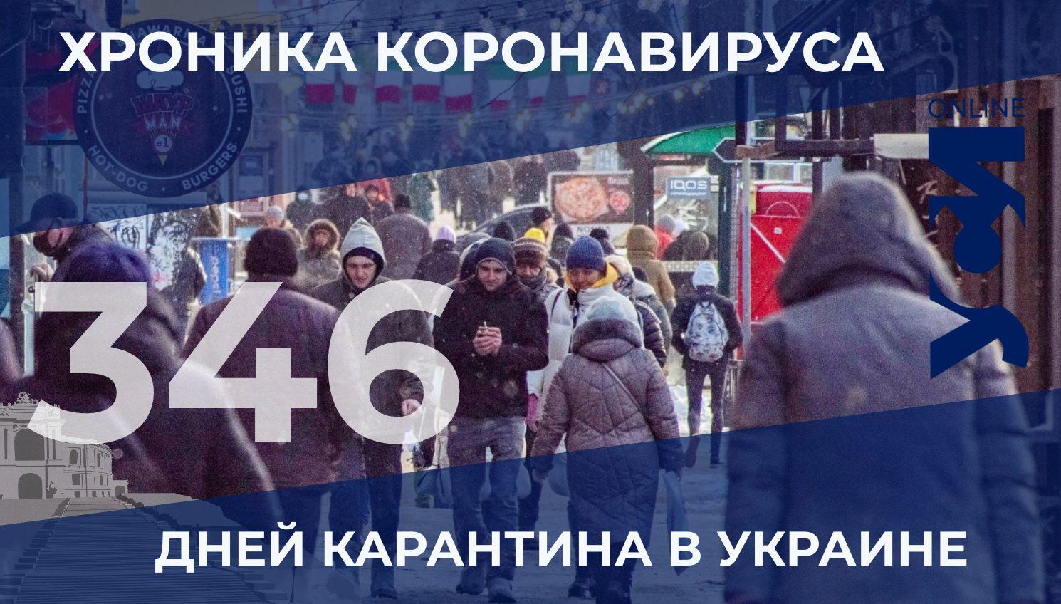Хроника коронавируса: 144 новых заболевших в Одесской области «фото»