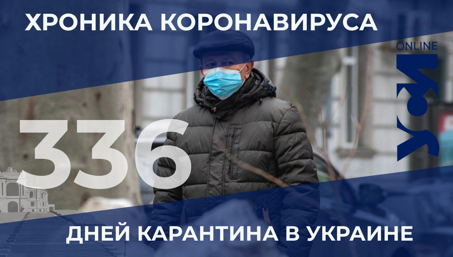 Хроника коронавируса: в Одесской области – 6 погибших за сутки «фото»